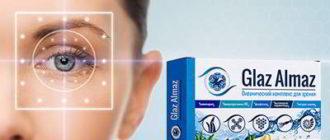 Глаз Алмаз для зрения
