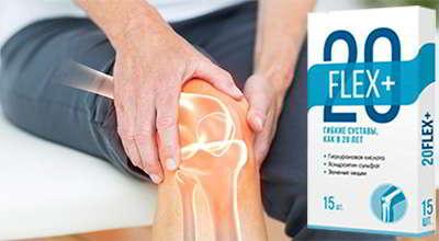 20Флекс+ для лечения суставов