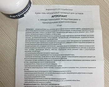 Инструкция по применению крема Артропант