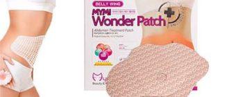 Wonder Patch для похудения