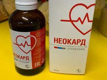 Упаковка с бутылочкой Неокарда для сосудов на столе.